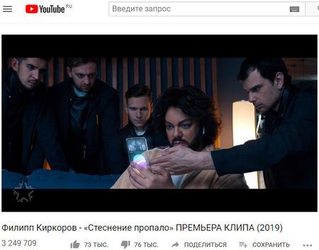 Philip_Kirkorov_music_video_dislikes.jpg