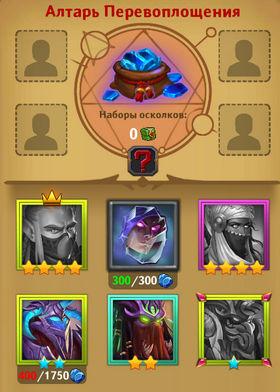 Dungeon_Crusher_altar_burn_gray_hero.jpg.0b415f503a7e78c213d469f4e8f6ada7.jpg