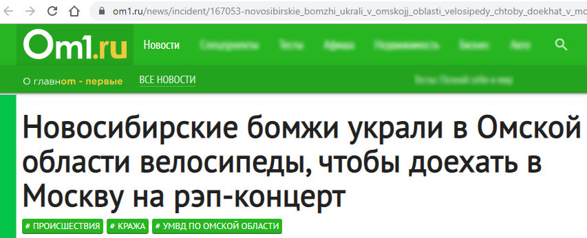 Novosibirsk_homeless_people_stole_bicycles.jpg