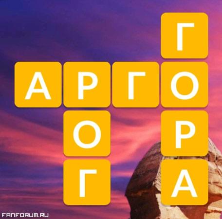 WOW ответы Египет Большой Сфинкс / Words of Wonders 2 уровень