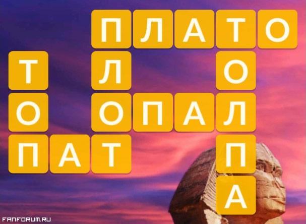 WOW ответы Египет Большой Сфинкс / Words of Wonders 5 уровень