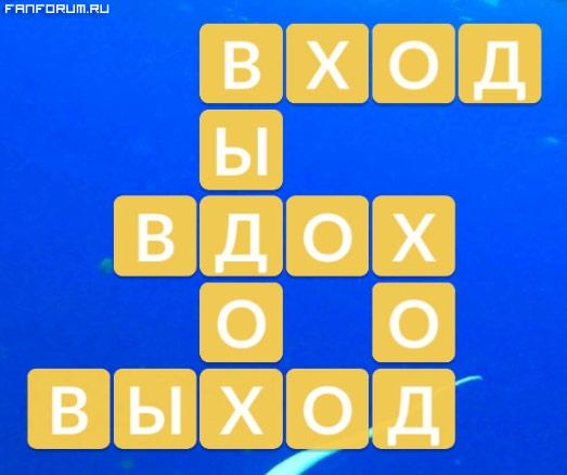 WOW ответы Египет Красное Море / Words of Wonders 5 уровень
