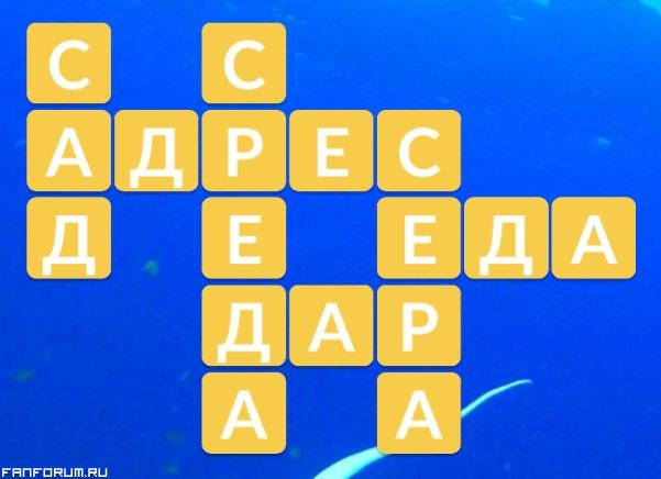 WOW ответы Египет Красное Море / Words of Wonders 6 уровень