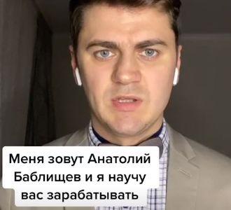 Anatoly_Bablishchev_tiktok.jpg