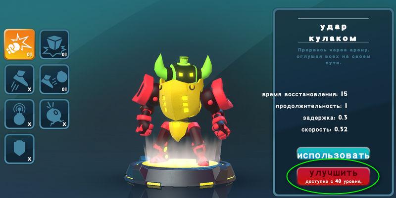 Bomb_Bots_Arena_skill_punch.jpg