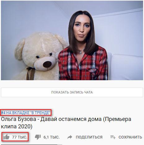 Buzova_davai_ostanemsya_doma.jpg
