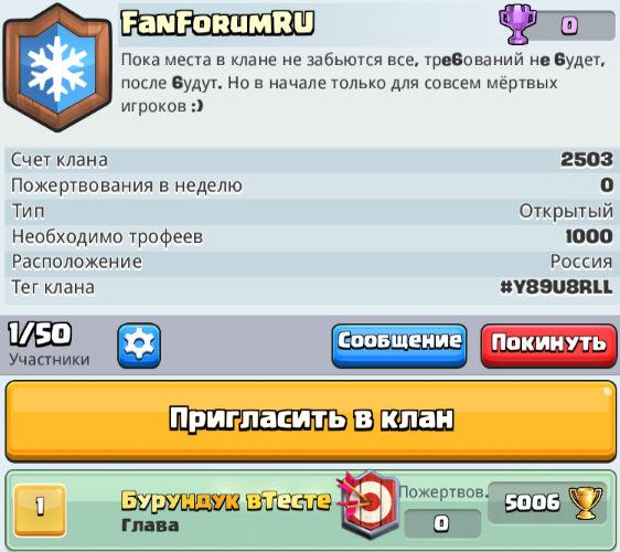 Clash_Royale_Clan_FanForumRU.jpg