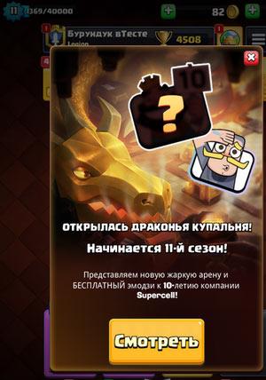 Clash_Royale_Dragon_Bath_season_11.jpg