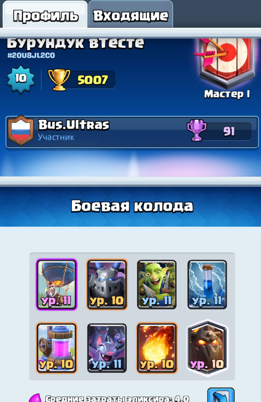 Clash_Royale_master_league_battle_deck.j