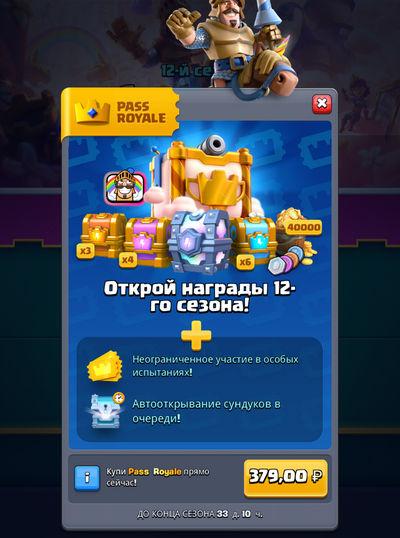 Clash_Royale_pass_royale_frauds.jpg