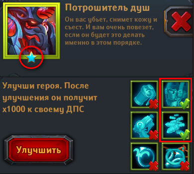 Dungeon_Crusher_Hero_items_and_stars.jpg