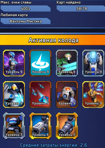 Galaxy_Control_Arena_battle_deck_winter_