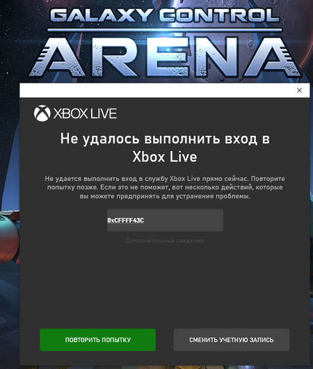 Galaxy_Control_Arena_xbox_live_error_0xc