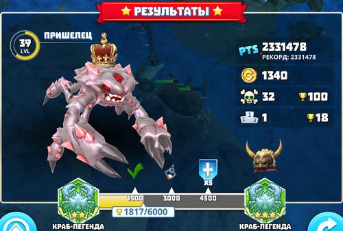 King_of_Crabs_alien_record.jpg