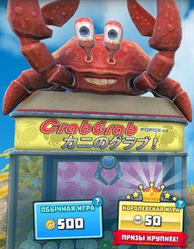 King_of_Crabs_play_royal.jpg