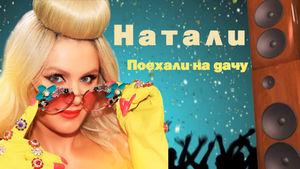 Natali_poehali_na_dachu_music_video.jpg