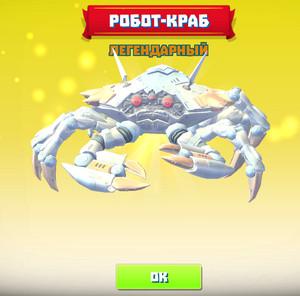 Robot_Crab_from_Royal_Crab_Player_rank_p