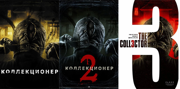 The_Collector_1-2-3_movie_poster.jpg