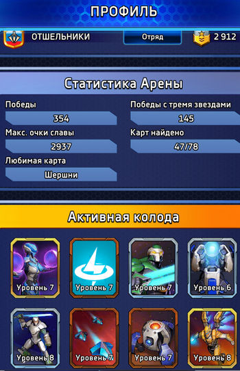 Arena_Galaxy_Control_battle_deck_for_290