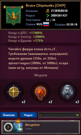 Dungeon_Crusher_AFK_Heroes_Brave_Chipmun