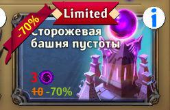 Dungeon_Crusher_void_watchtower_shop.jpg