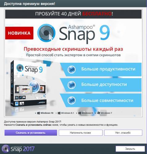 Ashampoo Snap Premium promo.jpg