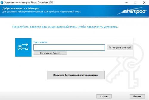 бесплатный ключ лиценизии Ashampoo.jpg