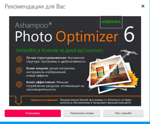 Ashampoo Photo Optimiser 6.jpg