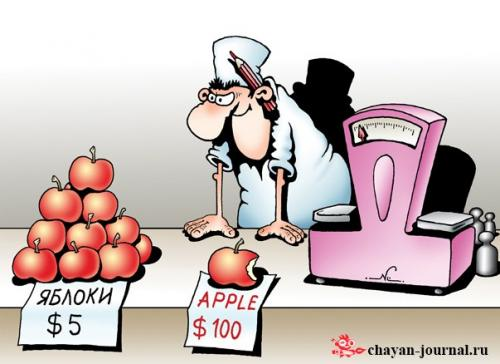 Продажа Яблоки и Apple цены .jpg