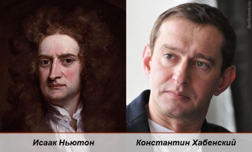 Исаак Ньютон - Константин Хабанский двойник.jpg