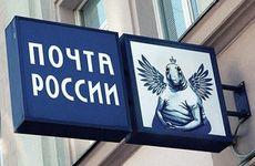 ждун Почта России.jpg