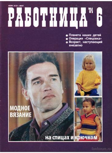 Арноль Шварценеггер в журнале Работница.jpg