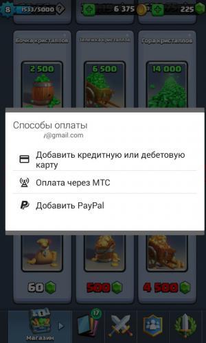 Clash Royale оплата донат.jpg