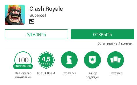 Nox удаление игры или приложения Clash Royale.jpg