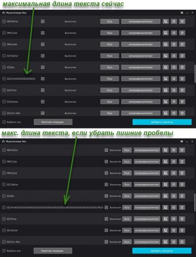 nox multi-drive максимальные размер текста строк.jpg