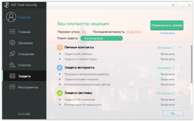 360 Total Security Антивирус-05.PNG