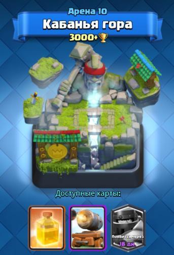 Clash Royale карта Мегарыцарь.jpg