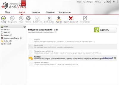 ashampoo_anti_virus_ru_found.png