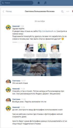 Ольга Минакова on-bestjob фейк профиль.jpg