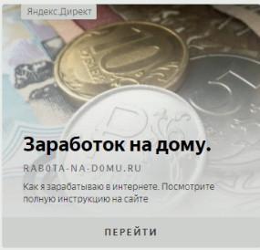 Работа на дому лохотрон награда по IP Яндекс Директ.jpg