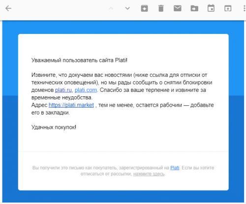 Plati.ru снятие блокировки.jpg