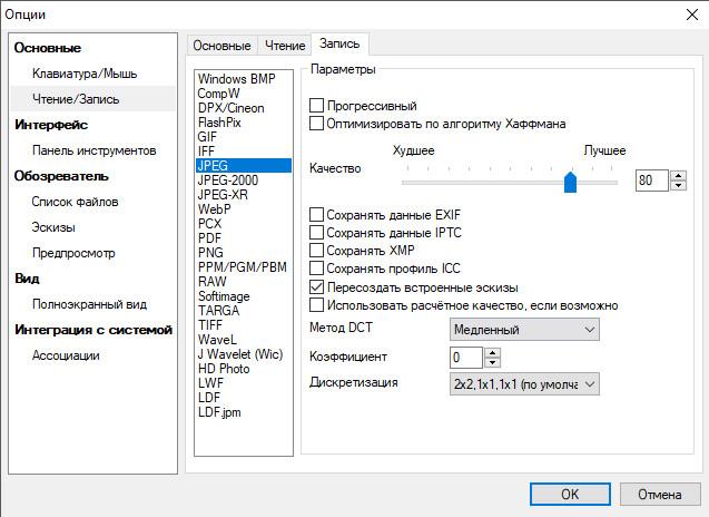 XnView сохранение в JPG.jpg