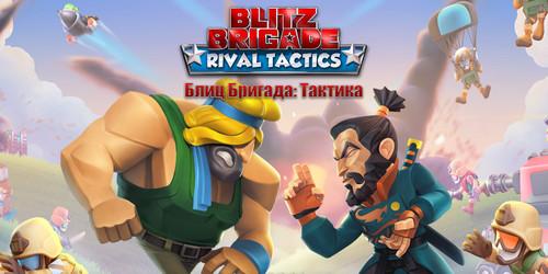 Блиц Бригада Тактика Blitz brigade tactics игра.jpg