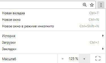Google Chrome масштаб 125 процентов.jpg
