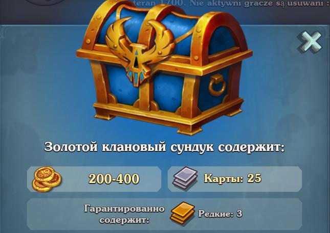Королевский замес золотой клановый сундук карты игра.jpg