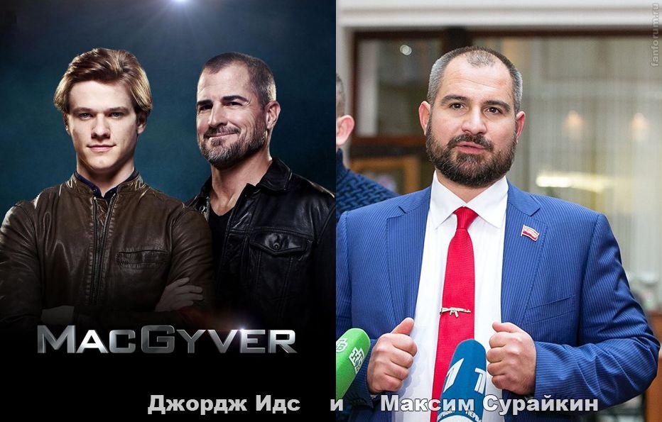 George_Eads_and_Maxim_Suraikin_dvoinik.jpg