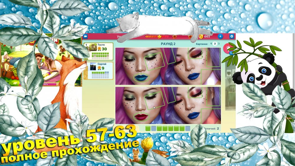 prohozhdenie_5_otlichiyi_online_57_63_uroven_odnoklassniki_vk.thumb.jpg.a17b255f3c214062eab63eb97d9fc6ea.jpg
