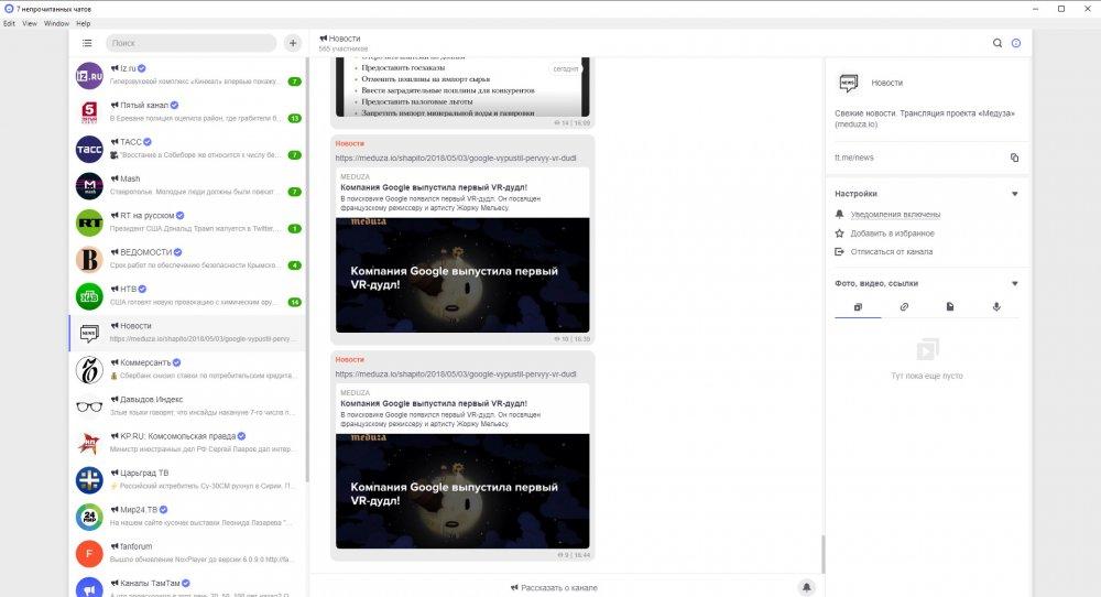 tamtam_chat_messanger_interface.jpg