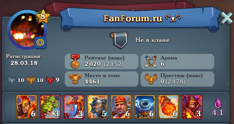 Fanforum_without_royal_arena_clan_korolevskiy_zames.jpg
