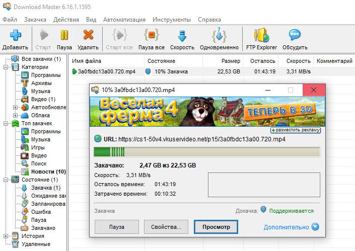 Download Master скачать видео ВК